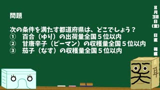 【箱盛】都道府県クイズ生活(92日目)2019年8月30日