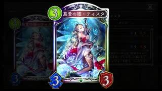 【シャドバ新カード】ティスタ異界ハンサパメラ!!!!!最強盤面!!!!!!【アディショナルカード / Shadowverse】