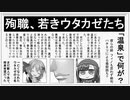 【TRPGリプレイ】食えない奴らのウタカゼPart2【実卓】