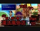 【実況】ファイナルファンタジー7やろうぜ! その10ッ!