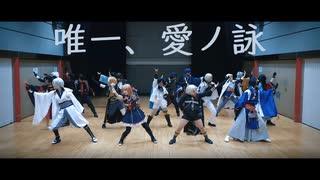 【刀剣乱舞】 唯一、愛ノ詠 【コスプレで踊ってみた】