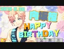 【A3!エースリー】2019 向坂椋 誕生日お祝いボイス【ボイス集】