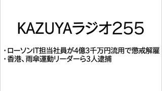 【KAZUYAラジオ255】ローソンIT担当社員が4億3千万円流用で懲戒解雇