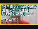 『浅田真央さん紹介に「JAP」国際スケート連盟、批判受け謝罪』についてetc【日記的動画(2019年08月30日分)】[ 152/365 ]