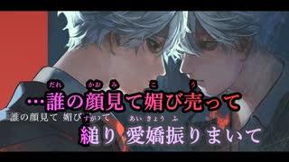 【ニコカラ】シビル -Sybil-《biz》(Off Vocal)