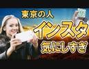 東京の若者、インスタグラム気にしすぎ