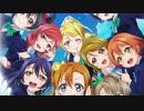 【ライバー作業用BGM】ラブライブ! μ's最高 μ'sic forever mix pt.2 (short ver.)【俺応援ver.】