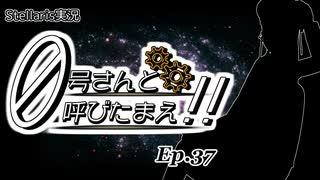 【Stellaris】ゼロ号さんと呼びたまえ!! Episode 37 【ゆっくり・その他実況】