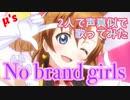【プリトリ】No brand girls するめ2人で9役歌ってみた【μ's MAD】