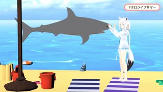 【新衣装】水着フブキちゃんvsサメ【ホロライブ】