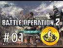 【初見実況プレイ】納豆がいく 機動戦士ガンダムバトルオペレーション2