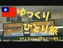 【ゆっくり】ひとり旅台湾『台北・高雄_R0108』Vol.1