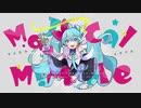 Majical☆Miracle - sai:P feat. 初音ミク
