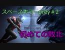 【prey】気の抜けるBGMで ホラーゲープレイ02