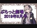 【VOICEROID劇場】ぷちっと劇場「2019年8月号」
