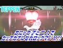【実況】おにゃの子と二人でカッチカチになれロックマンX!!【TEPPEN】