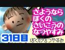 【31日目】女子大生の夏休み!ぼくのなつやすみ実況プレイ!【毎日投稿】