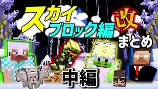 【日刊Minecraftまとめ】忙しい人のための最強の匠は誰かスカイブロック編改!中編【4人実況】
