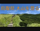 【登山】鳥取大山に登る【日本百名山】