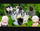 【第五回ひじき祭】ゆるっとCeVyFighting!! 第弐回【ヘヴィファイト】