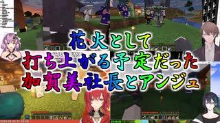【Minecraft】【にじ鯖夏祭り】花火として打ち上がる予定だった加賀美社長とアンジュ【にじさんじ】