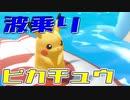『ミュウツーの逆襲 EVOLUTION』縛りプレイ Part22 【実況動画】