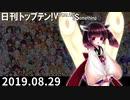 日刊トップテン!VOCALOID&something【日刊ぼかさん2019.08.29】