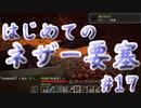 ドキッ!初心者だらけのマインクラフト【2人実況】part17