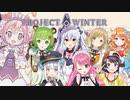 【Project Winter】畳トレイター宇志海いちご襲撃時の視点まとめ【本人視点なし】