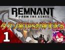 【Remnant From the Ashes】#1   小学生以下の英語力っで実況プレイ!! ダクソTPSが本当に神ゲーだった! 【レムナント フロム ジ アッシュイズ】【Vtuber実況】