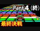 【スーパーマリオカート】大魔王クッパカートPart4(終)【ゆっくり実況】