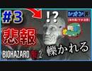 【バイオRE2】悲報!タイラントさん、轢かれる(´;ω;`)【バイオハザード RE:2】実況プレイ #3(※海外版/グロ注意)【レオン/裏】