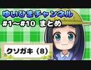 【全体公開】ゆいひまチャンネル放送 #1~#10 まとめ