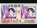 【waifu2x】立ち絵などのpsdファイルを半自動で拡大するツールを作ってみた