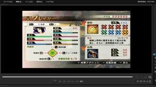 [プレイ動画] 戦国無双4の第二次上田城の戦い(東軍)をくろかでプレイ
