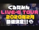 LIVE-G2019 ⇒ 2009 ⇒ 2020TOUR先行受付中!!!!