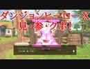 ダンジョンヒーロー見参【チョコボの不思議なダンジョンエブリバディ!】#2