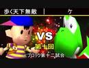 【第十回】64スマブラCPUトナメ実況【Cブロック第十二試合】