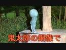 【鳥取県】鬼太郎像【水木しげる】