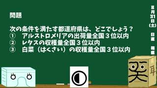 【箱盛】都道府県クイズ生活(93日目)2019年8月31日