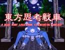 青い多脚戦車が幻想入り O.A.no.CR06