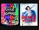『ダンスウィズミー』ムービーウォッチメン+『ウィーアーリトルゾンビーズ』1日限定で全編無料公開について