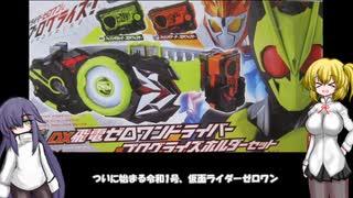 DX飛電ゼロワンドライバー エイムズショットライザー ゆっくりプラモ動画特別編