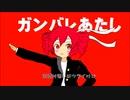 【重音テト】LOVE☆シテル【オリジナル曲】