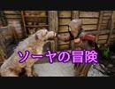 【Skyrim】ソーヤの冒険 救出編 前編【ゆっくり実況】