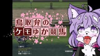 【クリフジ牝系で】鳥取弁のケモゆか競馬 part8【中央競馬界を粉砕する】