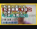 『松本人志の兄が「松本興業」を設立、「お笑い」でなく「泣き」を売りに』についてetc【日記的動画(2019年08月31日分)】[ 153/365 ]