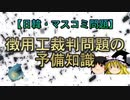 【日韓・マスコミ問題】徴用工裁判問題の予備知識