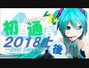 【おすすめMMD紹介】初音通信2019上後編~Best Selection~