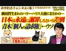 青木理「個人の請求権は消えていない」のウソ。日本は永遠に謝罪しろというキャベツ|みやわきチャンネル(仮)#560Restart419